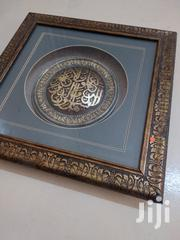 Islamic Ayah Script No 1 | Arts & Crafts for sale in Mombasa, Tudor
