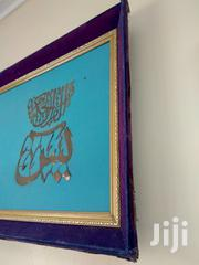Islamic Aya Script No 4 | Arts & Crafts for sale in Mombasa, Tudor