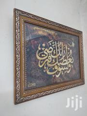 Islamic Aya Script No 5 | Arts & Crafts for sale in Mombasa, Tudor