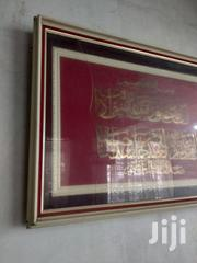 Islamic Aya Script No 7 | Arts & Crafts for sale in Mombasa, Tudor