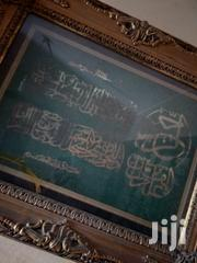 Islamic Aya Script No 13 | Home Accessories for sale in Mombasa, Tudor